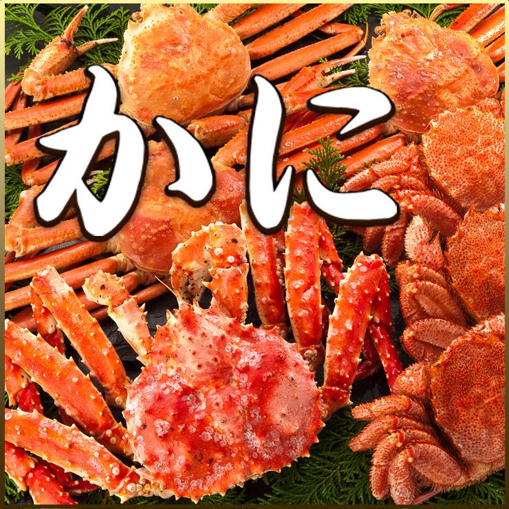 あじわい旬鮮便 蟹コーナー