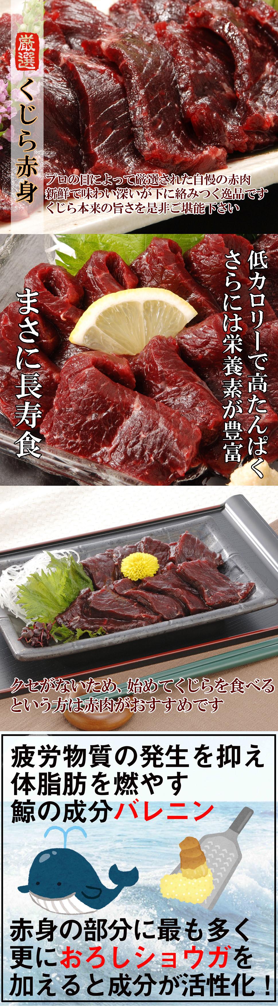 鯨お刺身用赤肉