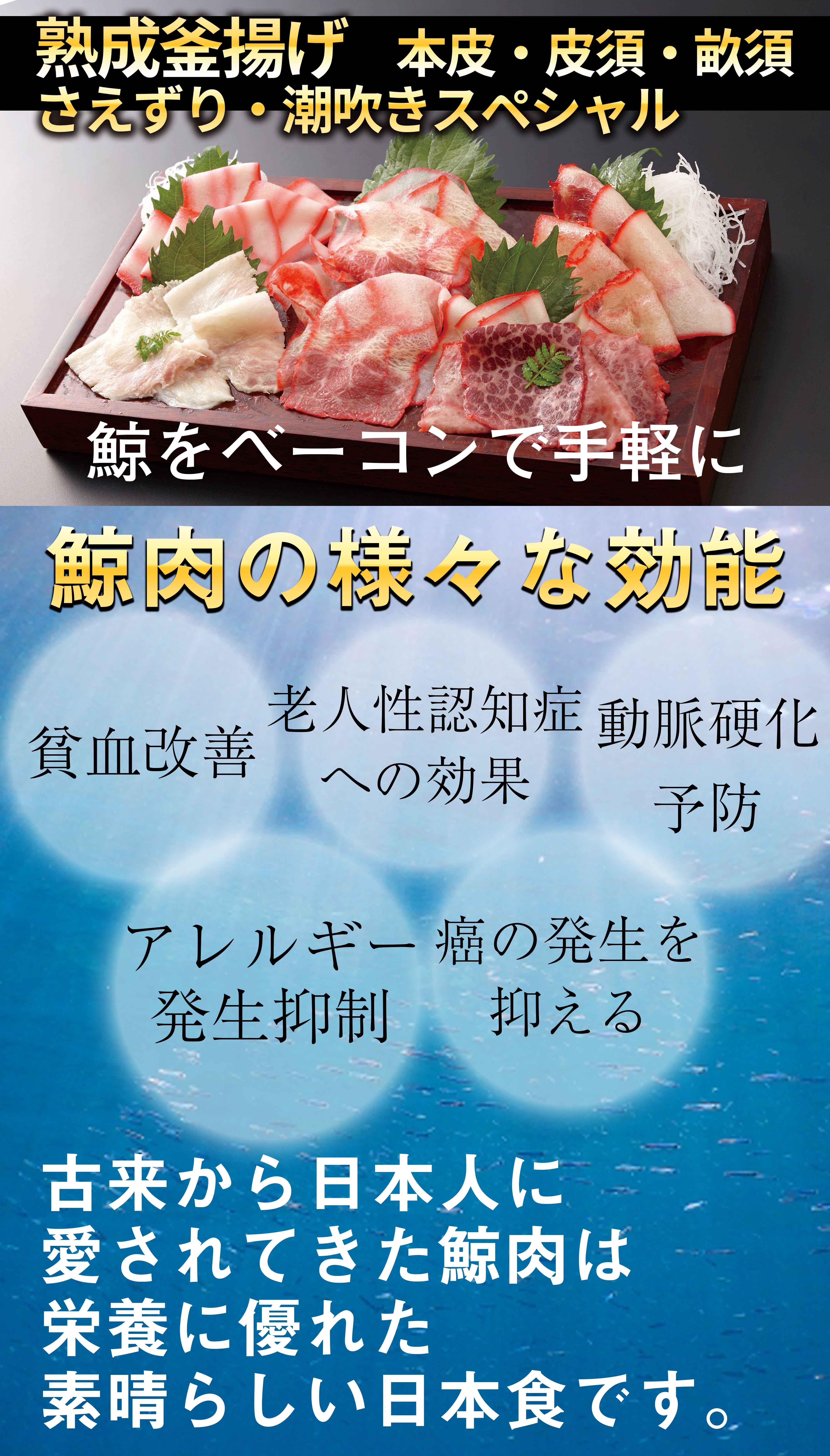 鯨ベーコン5種
