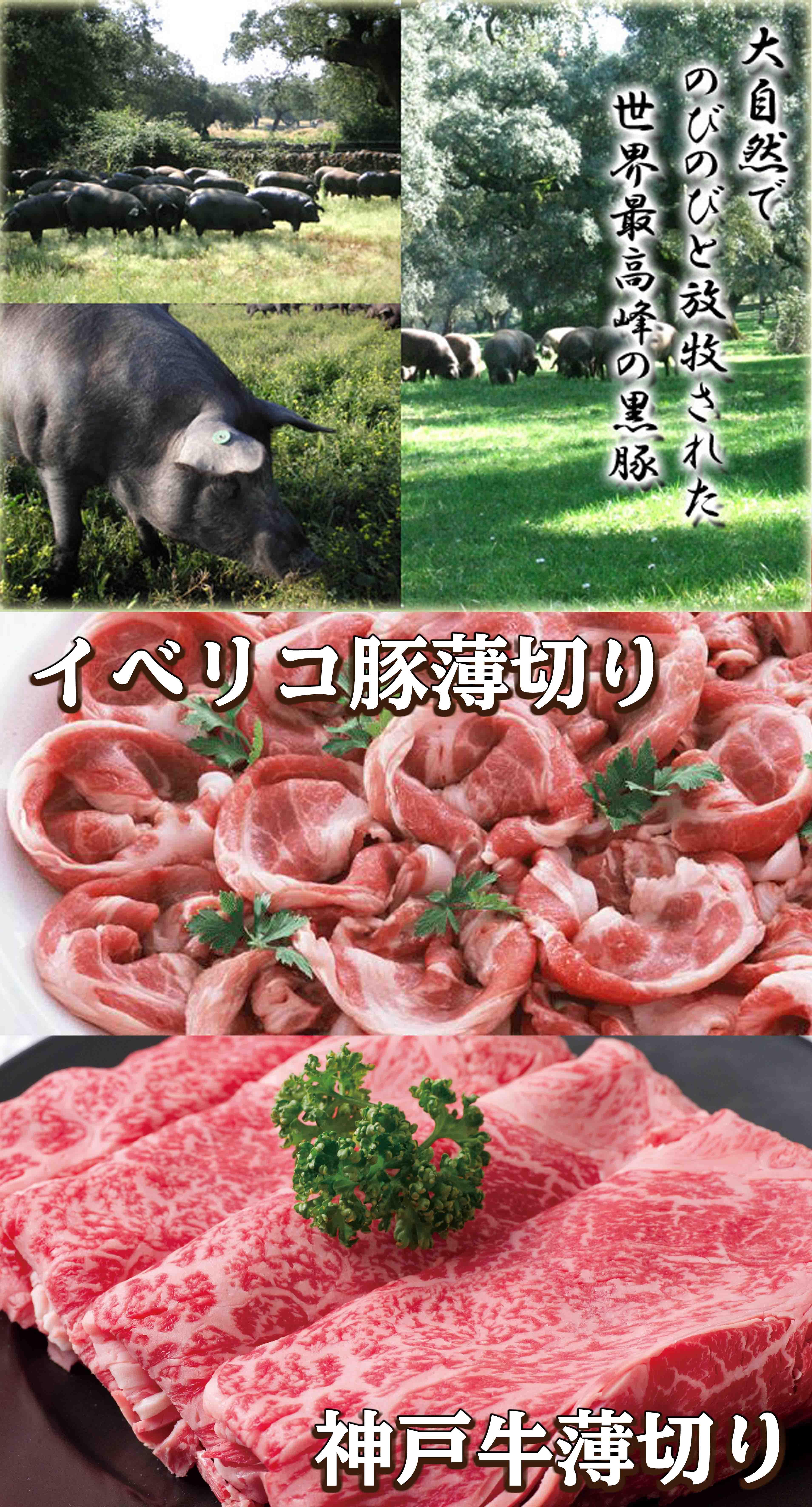 神戸牛イベリコ豚