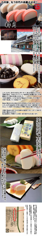 丸う田代 小田原高級かまぼこ「粋月」