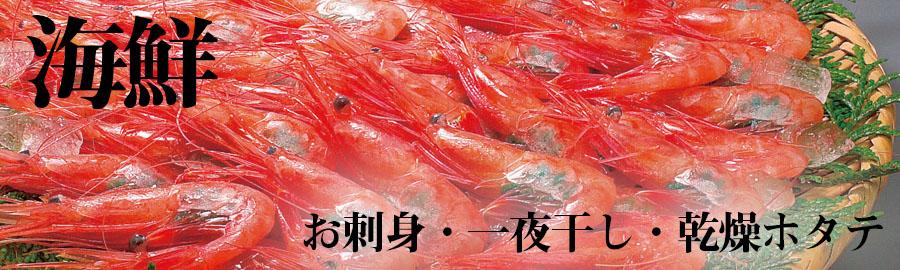 北海道でとれた美味しい魚介類をお安く提供しております。特にホタテの乾燥貝柱は人気No.1です。一度お試しになってください
