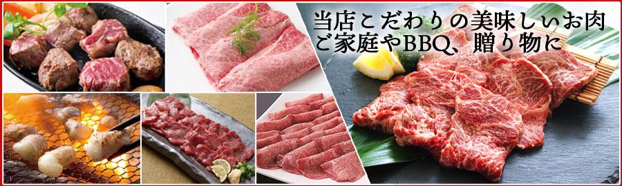 当店こだわりの美味しいお肉ご家庭やBBQ、贈り物にも
