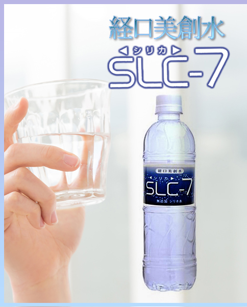 美容・健康増進の効果が認められている天然シリカを ミネラルウォーター最高基準値に相当する 1リットル中 72mg!!(最高値)と抱負に含んだシリカ水です。